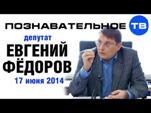 Беседа с депутатом Госдумы РФ Евгением Фёдоровым (Видео) и комментарий к ней
