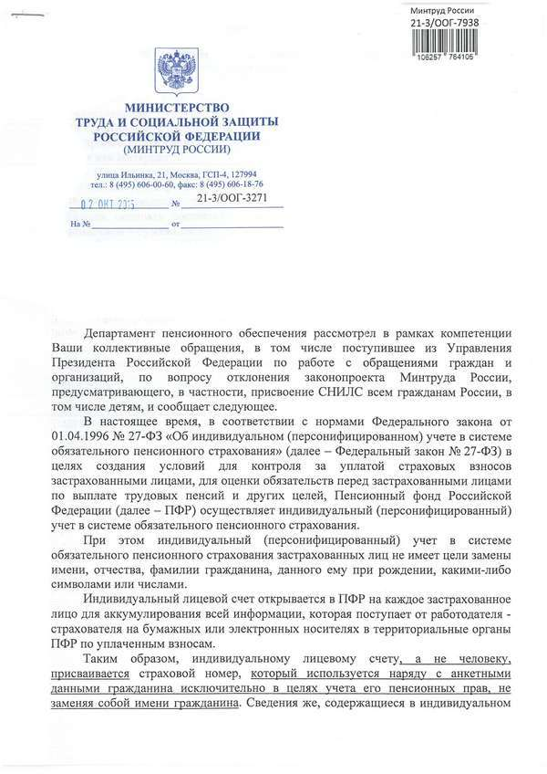ответ депутата на обращение граждан образец - фото 8