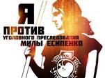 Шок! Православную христианку Людмилу Есипенко арестовали за пресечение богохульства в Манеже!