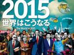 Шифровка на 2015 год от Ротшильдов – часть 1