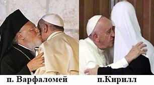 1540375764_varfolomej-papa-kirill