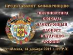 Конференция «Электронный паспорт и будущее России» Часть 1 (видео)