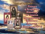 Беседы по книгам архиепископа  Антония (Михайловского), известного в народе как отец Арсений (видео)