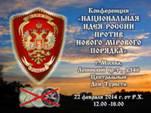 Конференция: «Национальная идея России против Нового Мiрового Порядка»