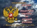 Митинг в поддержку Русских на Русской Украине 15.03.2014 (видео)