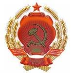 5_gerb_USSR