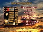 Презентация новой книги Юрия Воробьевского «Янтарная глава» (видео)