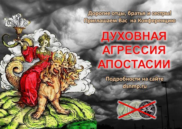 Agressiya_apostasii