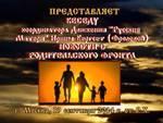 """""""Новости с родительского еврофронта"""" (видео)."""