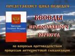 Беседа православного юриста об УЭК и электронном паспорте РФ (видео)