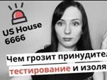 Срочно: В Конгрессе США предложен законопроект HR 6666 о принудительном тестировании и изоляция от семьи! Чем это грозит.