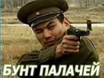 """Художественный фильм """"Бунт палачей"""""""