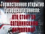 Торжественное открытие Готардского тоннеля – кто стоит за сатанинскими ритуалами? (видео)