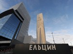 В Москве откроют филиал Ельцин-центра за 1,3 млрд рублей