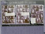 Сталинские репрессии. Бутовская спецзона НКВД (видео)