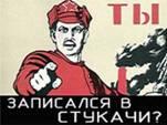 На Кубани стартовала акция для стукачей «Не дай соседу воровать!»