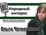 """О.Н.Четверикова в программе """"Народный интерес"""" (видео)"""