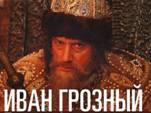 """Документальный фильм  """"Иван Грозный. Портрет без ретуши"""" 1 серия."""