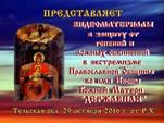 """Срочное объявление для православных христиан. В защиту Общины во имя Иконы Божией Матери """"Державная"""""""