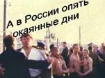 Художественный фильм «А в России опять окаянные дни» 2-я серия.