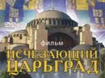 """Документальный фильм """"Исчезающий Царьград"""""""