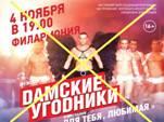 В Чувашской государственной филармонии устроили шоу содомитов