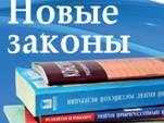 Какие новые законы вступят в силу в Российской Федерации в 2017 году