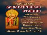 Монархическое стояние в 99-ю годовщину ритуального убиения сатанистами Царской Семьи (видео)