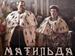 Секретная выставка костюмов к фильму «Матильда»