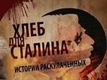 Документальный фильм «Хлеб для Сталина. Истории раскулаченных»