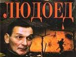 """Художественный фильм """"Людоед"""" 2-я серия 18+"""