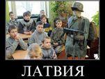 Руссофобская Латвия как пример подражания для Украины