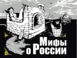 """Документальный фильм """"Мифы о России. Миф о лени и дураках"""" Часть 5"""