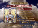 Монархическое стояние посвященное 148-й годовщине со дня рождения русского Императора Николая II (видео)