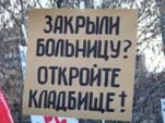 Митинг против уничтожения системы здравоохранения (видео)