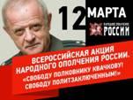 "Митинг ""Свободу полковнику Квачкову! Свободу политзаключенным!"" (видео)"