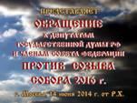 Обращение к депутатам Госдумы РФ против созыва Собора 2016 г. (видео)