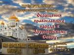 Док. фильм: «Обращение православного народа к Архиерейскому Собору-2013» Часть 1 (видеоархив)