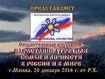 """Общественные слушания """"Нарастание угроз для семьи и личности в России и в мире."""" (видео)"""