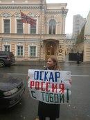 Оскар, Россия с тобой