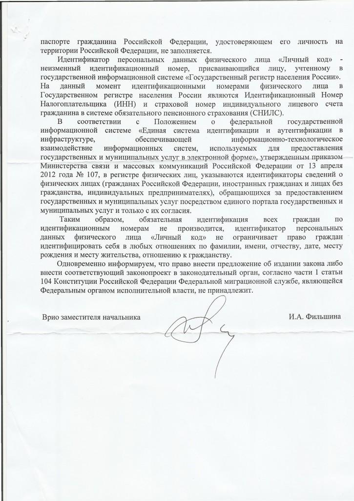 http://dsnmp.ru/wp-content/uploads/Otvet-po-lichnomu-kodu-2-725x1024.jpg