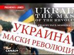 """Док.фильм Поль Морейра """"Украина: Маски революции""""."""