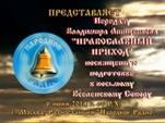"""Передача """"Православный приход"""" о подготовке к восьмому Вселенскому Собору (видео)"""