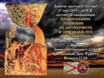 """Конференция """"Православное учение об антихристе и признаки его приближения»."""
