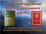 О нарушении прав граждан в связи с установкой рамок металлодетекторов (видео)