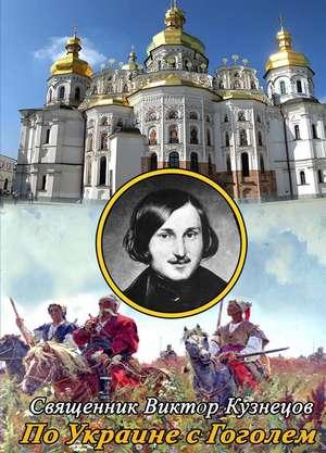 Po Ukraine s Gogolem