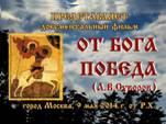 """Документальный фильм """"От Бога Победа"""" (видео)"""