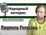 """Л.Д.Голосова в программе """"Народный интерес"""" (видео)"""
