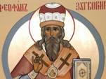 Свт. Феофан Затворник О «негуманном» и «стеснительном» чине анафематствования