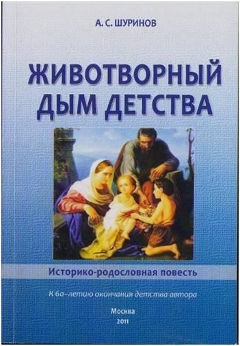 Шуринов-12